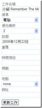 2008-12-25_210527