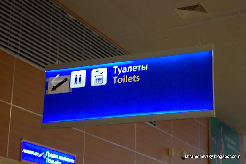 Россия Москва Шереметьево Терминал Д Туалеты