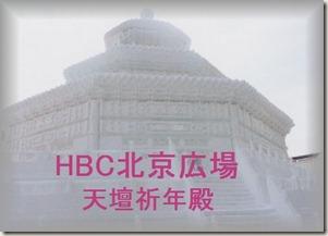 006-hbc-2