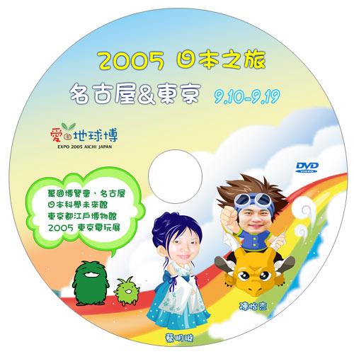 2005JP_CD_web.jpg