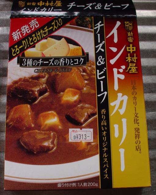 新宿 中村屋のインドカリー ビーフ&チーズ & One More Things .....