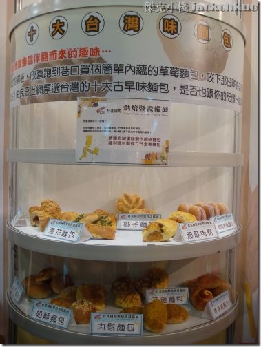 國際烘焙展_08
