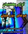 آوای بهشتیان و غوغای دوزخیان..... عبدالحمید البلالی .....الله متعال نخست بهشت و دوزخ را آفريد و سپس ابوالبشر؛ آدم را خلق كرد و در بهشت اسكان داد. و پس از مدتي آدم و همسرش حوا را بخاطرانجام دادن كاري كه از آن ممنوع شده بودند از بهشت اخراج كرد و به زمين فرستاد. و به آنان وعده داد كه اگر اينبار آنها و فرزندانشان از فرمان خالق خود، سرپيچي نكنند، دوباره وارد بهشتشان سازد و هركس از فرمان الهي سر،باز زند او را به دوزخ افكند