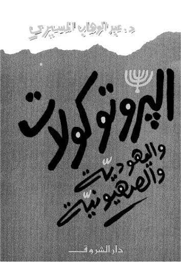 تحميل كتاب :البروتوكولات واليهودية والصهيونية  Image%20000