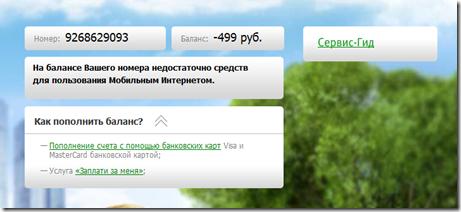 ReallyMinus499RUR