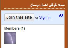 شبکه گوگلی اتصال دوستان در PayamSpot