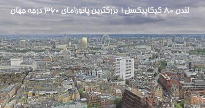 عکس پانورامای لندن
