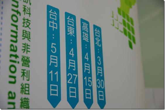 100年 非營利組織 資訊科技運用座談會 - 台北場 (11)