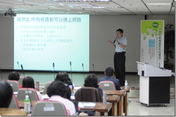 100年 非營利組織 資訊科技運用座談會 - 高雄場 (18)