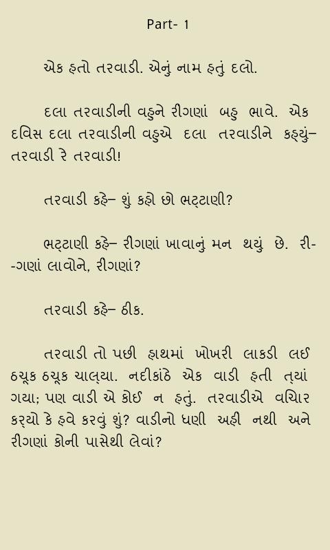 Online Essay In Gujarati Free Essays - StudyMode