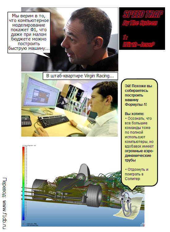 Ник Вирт Virgin Racing компьютерное моделирование