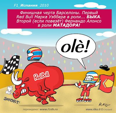 Марк Уэббер и Фернандо Алонсо комикс Riko