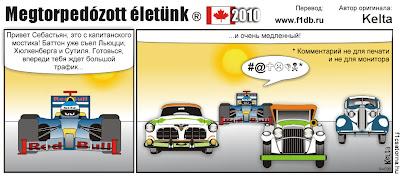 комикс Kelta про Себастьяна Феттеля на Гран-при Канады 2010