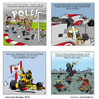 комикс по Гран-при Канады 2010 от Cirebox