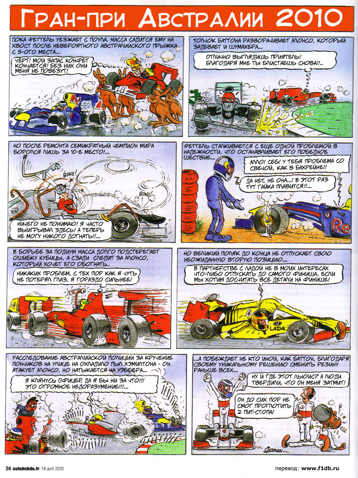 комикс Fiszman по Гран-при Австралии 2010