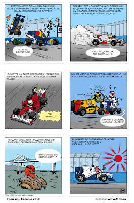 комикс Cirebox по Гран-при Европы 2010