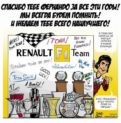 Renault прощается с Фернандо Алонсо комикс Cirebox