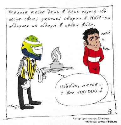 подиум Фелипе Массы и Фернандо Алонсо на Гран-при Германии 2010