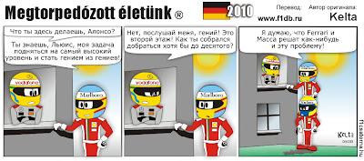 комикс Kelta с Льюисом Хэмилтоным и Фернандо Алонсо по Гран-при Германии 2010