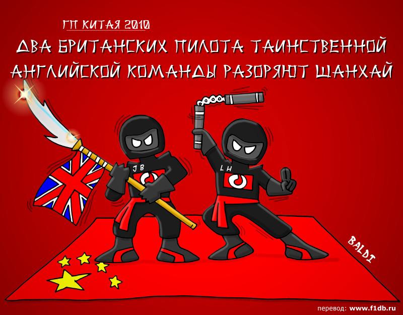 Дженсон Баттон и Льюис Хэмилтон разоряют Шанхай комикс 2010