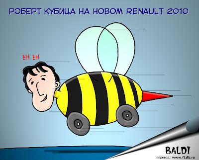 Роберт Кубица на новом болиде Renault 2010