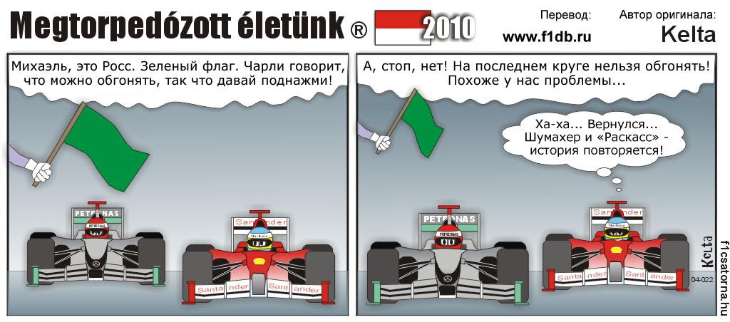 комикс обгона Михаэлем Шумахером Фернандо Алонсо в последнем повороте Гран-при Монако 2010
