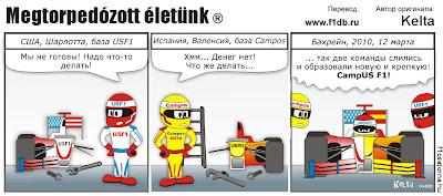 Campos USF1 - CampUS комикс