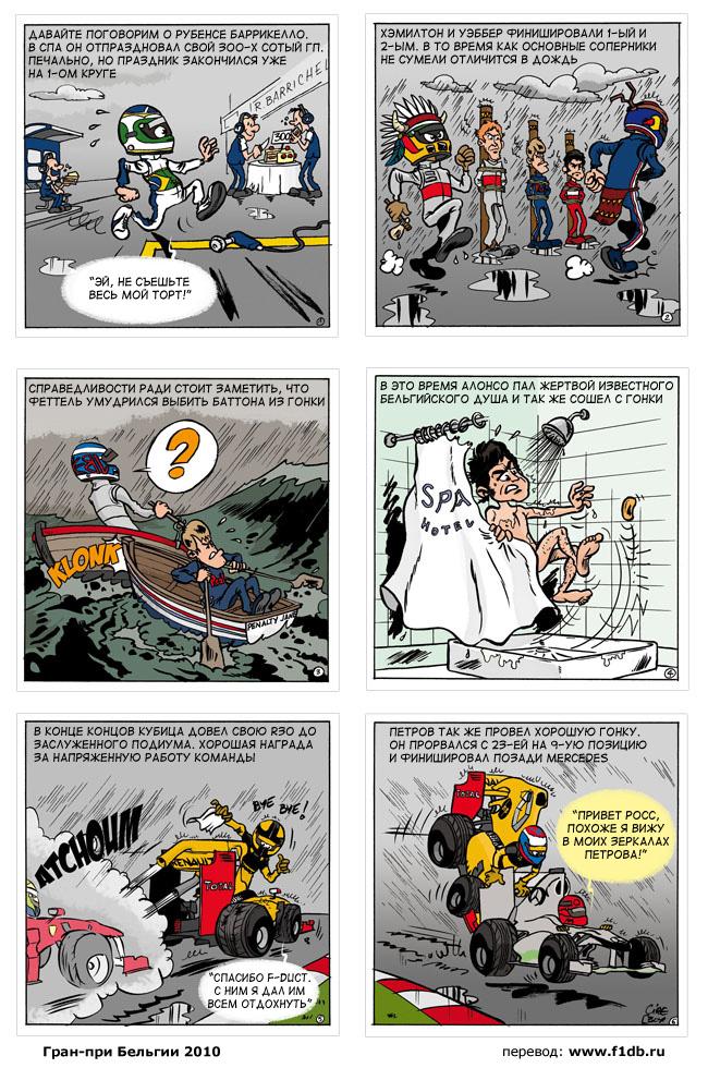 Renault F1 комикс по Гран-при Бельгии 2010
