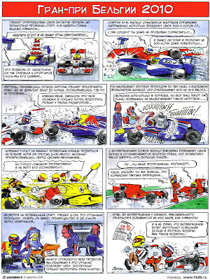 комикс Fiszman по Гран-при Бельгии 2010