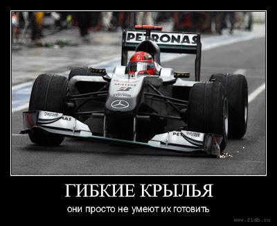 демотиватор Михаэль Шумахер Mercedes GP