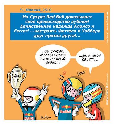 комикс Riko про Фернандо Алонсо и гонщиков Red Bull на Гран-при Японии 2010