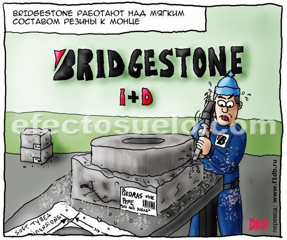 Bridgestone готовит резину к Монце Гран-при Италии 2010