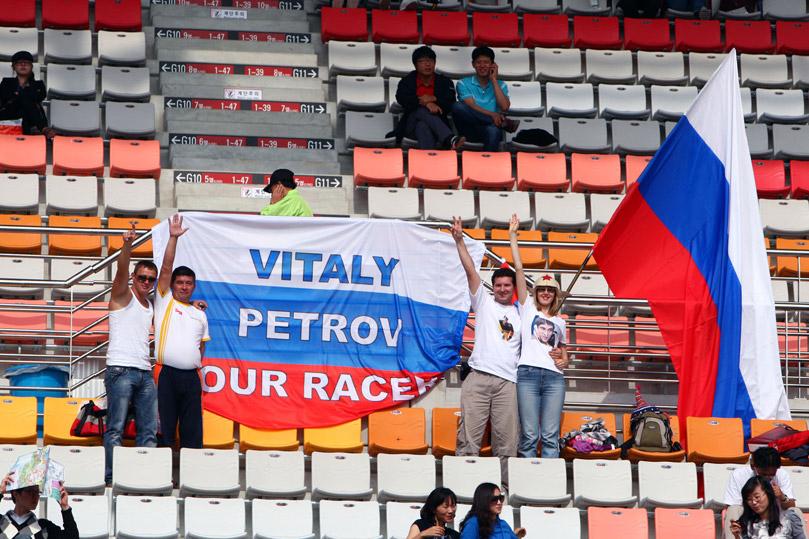болельщики Виталия Петрова на Гран-при Кореи 2010