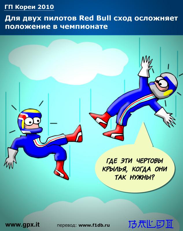 комикс Baldi Себастьян Феттель и Марк Уэббер на Гран-при Кореи 2010