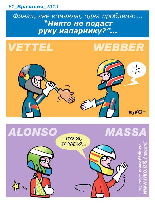 комикс Riko по Гран-при Бразилии 2010