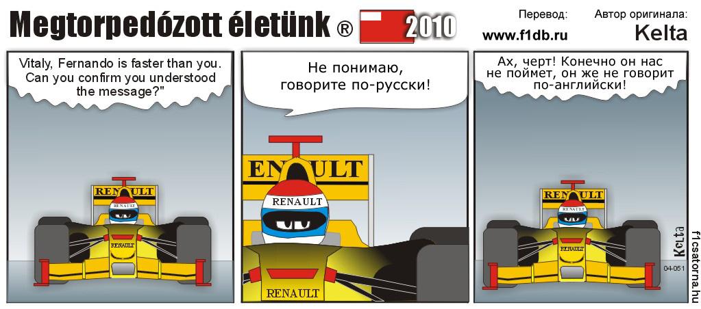 комикс Kelta про Виталия Петрова на Гран-при Абу-Даби 2010