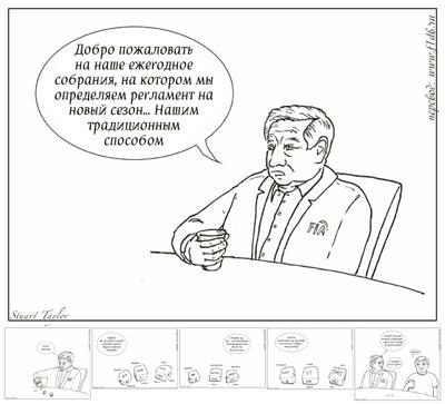 комикс от Stuart Taylor про FIA