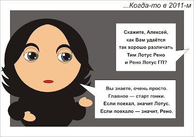 комикс про Renault или Lotus с участием Алексея Попова