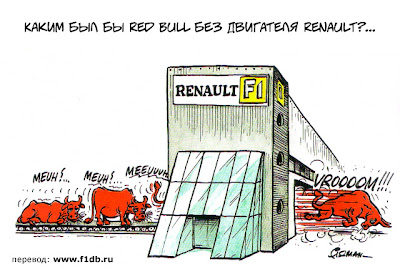 Red Bull с двигателем Renault Fiszman