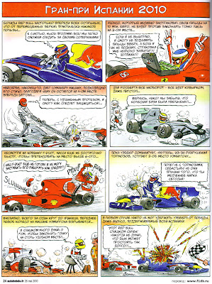 комикс Fiszman по Гран-при Испании 2010