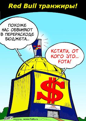 комикс Red Bull обвиняют в перерасходе бюджета