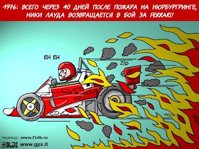 комикс Baldi про Ники Лауду и пожар на Нюрбургринге