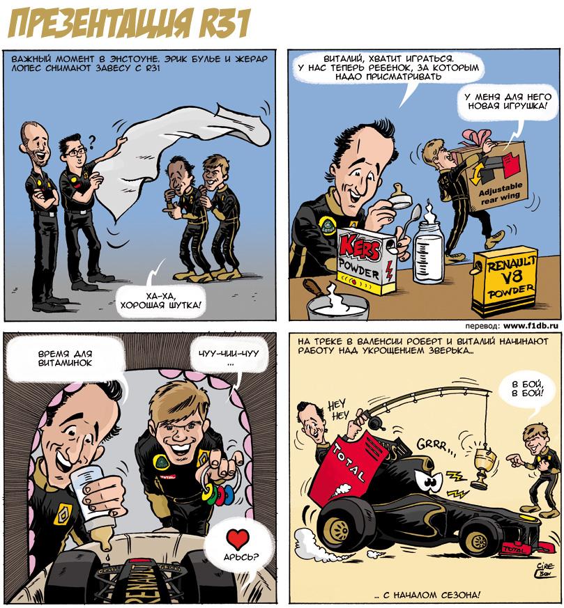 комикс Cirebox о презентации Lotus Renault R31