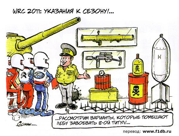 станет ли Себастьян Леб 8-микратным чемпионом мира в мировом ралли комикс Fiszman