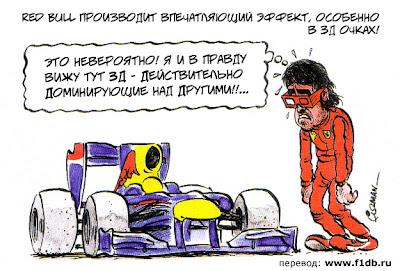 Фернандо Алонсо видит в Red Bull фаворитов чемпионата 2011 комикс Fiszman