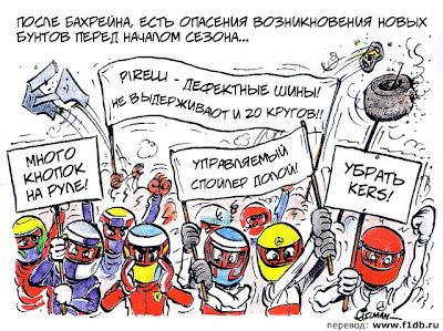 комикс Fiszman про бунт пилотов перед сезоном 2011