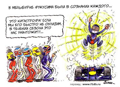 Марк Уэббер предлагает охладить Себастьяна Феттеля после гонки на Гран-при Австралии 2011 комикс Fiszman