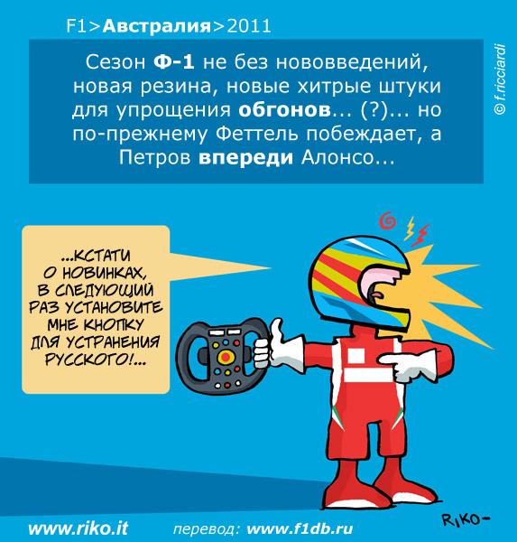 Фернандо Алонсо предлагает нововведение в Ф-1 после Гран-при Австралии 2011 комикс Riko