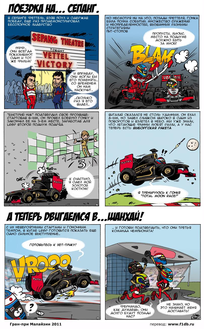 комикс Lotus Renault GP Cirebox по Гран-при Малайзии 2011