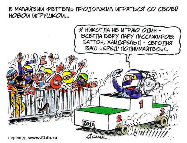 Себастьян Феттель в очередной раз на высшей ступеньке подиума комикс Fiszman Гран-при Малайзии 2011